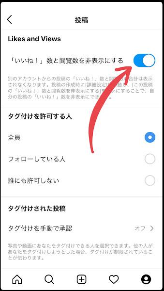 Instagram「いいね!」数と閲覧数の非表示設定