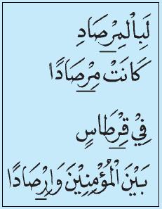 Hukum Bacaan Ra : hukum, bacaan, Hukum, Bacaan, (Contoh, Tafkim, Tarqiq)