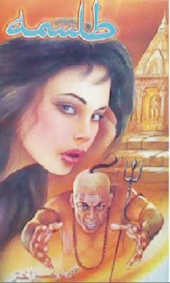 Talisma Novel By Gul Nokhaiz Akhtar Pdf Free Download