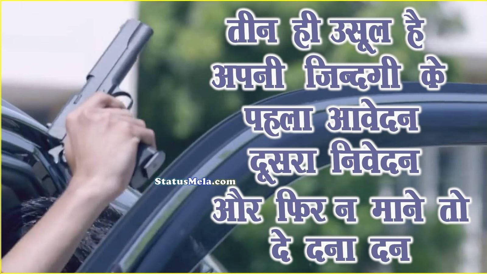 50+ Best 2019 Fb Attitude Status In Hindi For Facebook Status
