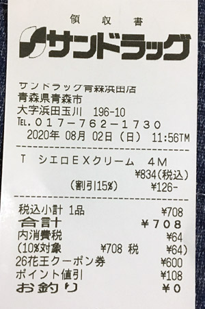 サンドラッグ 青森浜田店 2020/8/2 のレシート