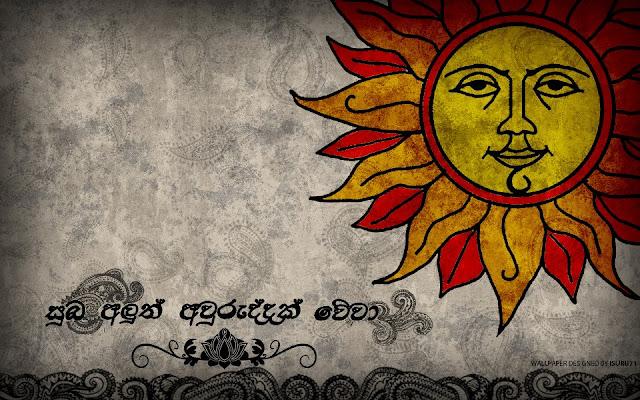 Sirilaka Piri Awurudu Siri Song Lyrics - සිරිලක පිරි අවුරුදු සිරි මේ ගීතයේ පද පෙළ - ජාතික රෑපවාහිනියට ප්රණාමය...