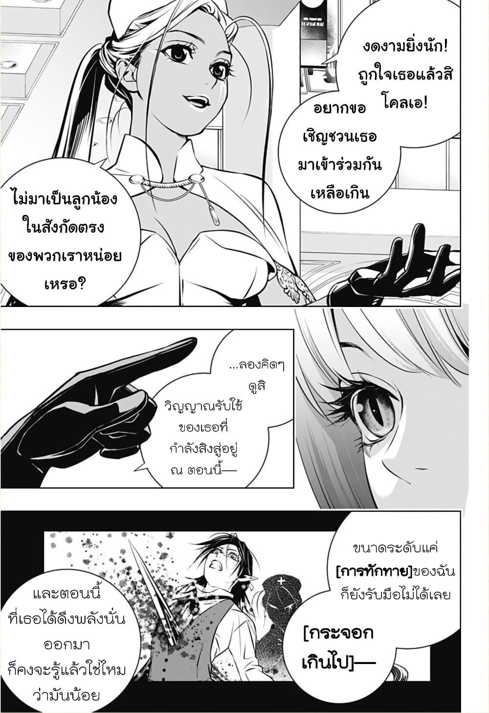 อ่านการ์ตูน Ghost Girl ตอนที่ 5 หน้าที่ 5