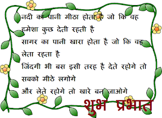 two line good morning quotes in hindi