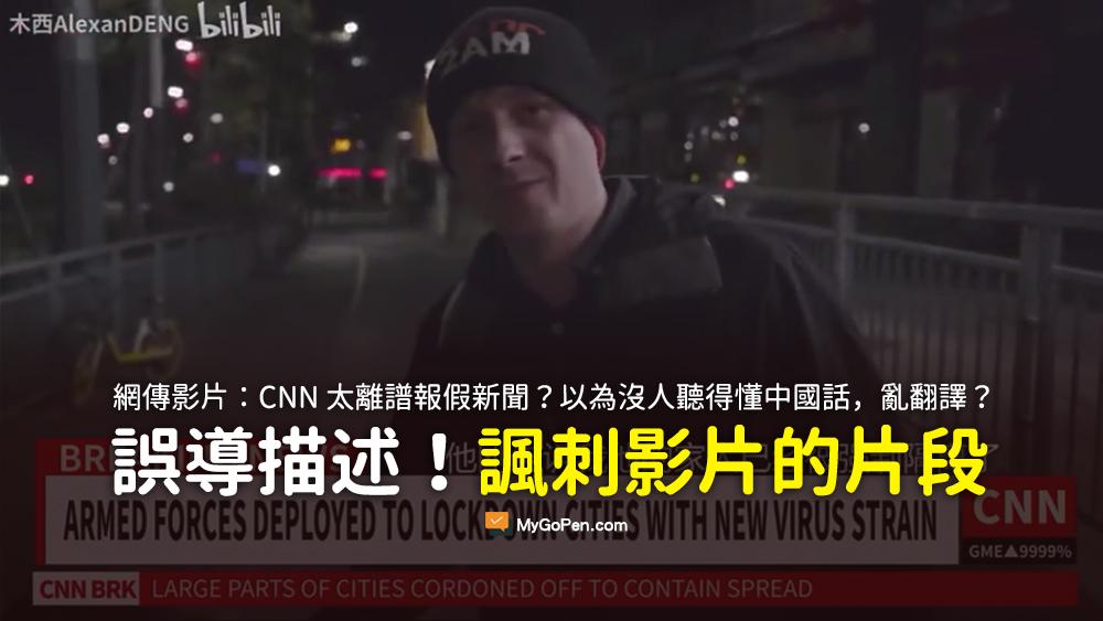 CNN 太離譜報假新聞 以為沒人聽得懂中國話 胡亂瞎掰 太可惡了 影片 謠言