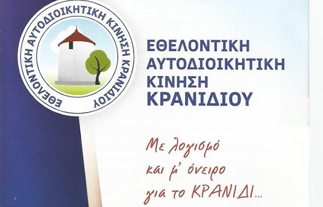 Εθελοντική Αυτοδιοικητική Κίνηση Κρανιδίου: Θα συνεχίσουμε αταλάντευτα την ανεξάρτητη και αδέσμευτη πορεία μας