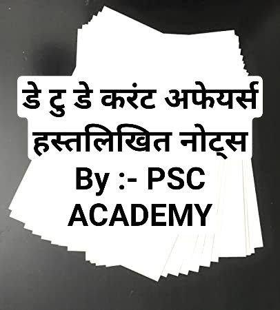 Day Today Handwritten Notes Current Affairs (September 2020) : For UPSC Exam Hindi PDF Book