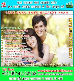 Tantra Mantra Specialist in India Punjab Ludhiana +91-99145-22258 +91-78892-79482 http://www.babanazakatkhan.com