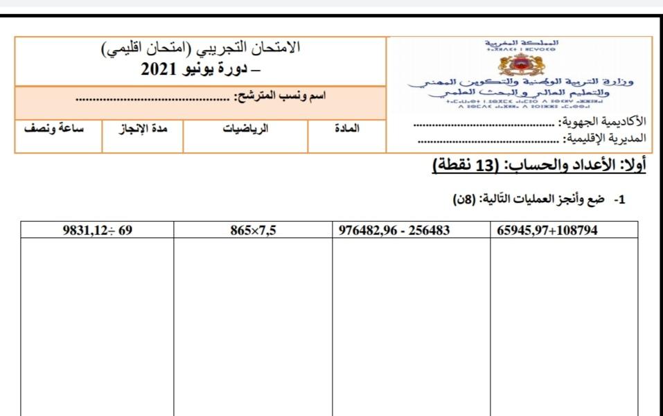 امتحان موحد اقليمي للقسم السادس ابتدائي مادة الرياضيات، وفق الأطر المرجعية دورة يونيو 2021.