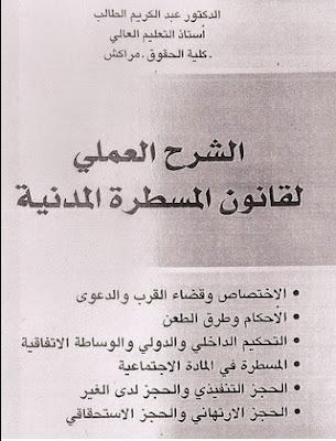 قراءة وتحميل في كتاب الشرح العملي لقانون المسطرة المدنية pdf