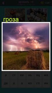 над полем идет гроза с молнией в небе игра 667 слов 14 уровень