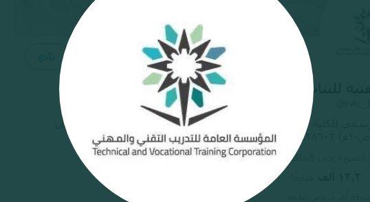 التسجيل في الكلية التقنية بالمدينة المنورة للبنات