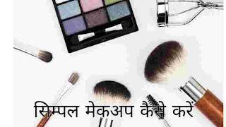 फटाफट सिम्पल मेकअप कैसे करें? Simple Makeup Kaise Karen: