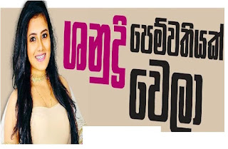 Gossip Lanka Gossip Chat With Shanudri Priyasad