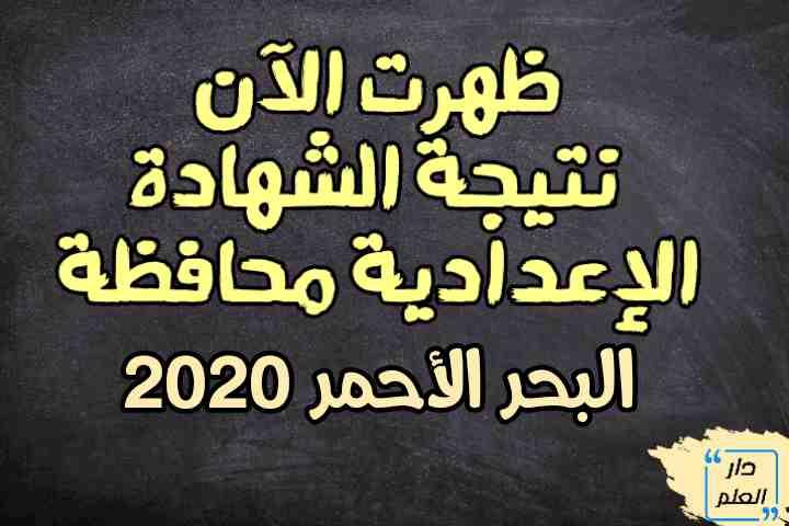 نتيجة الشهادة الإعدادية محافظة البحر الأحمر الترم الأول 2020