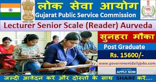 Gujarat PSC recruitment 2017 Lecturer Senior Scale (Reader) posts