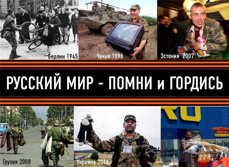 Image result for Русский мир
