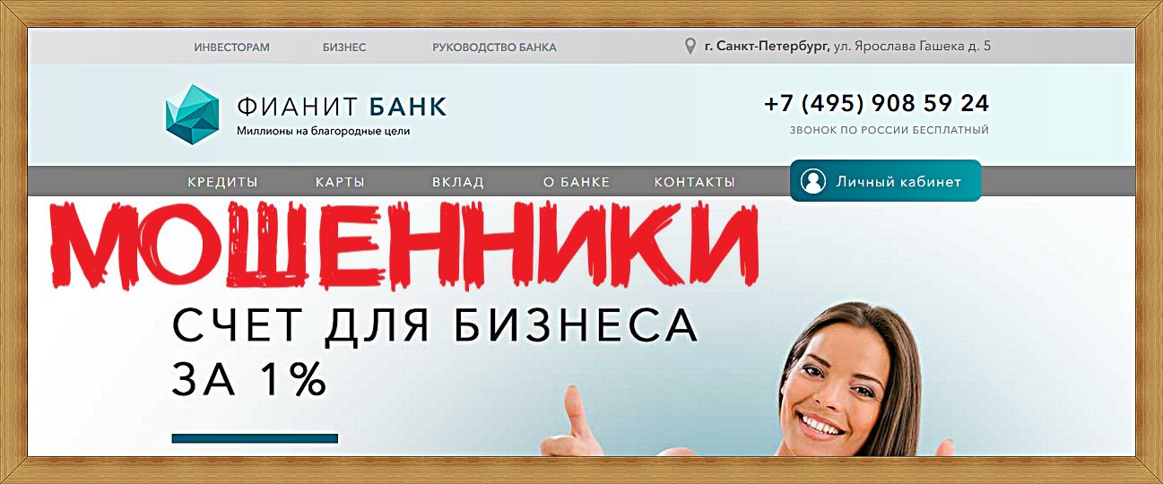 [ЛОХОТРОН] fianit-b.ru – Отзывы, развод на деньги! Фианит банк