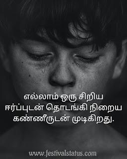 Tamil sad quotes , Sad quotes in tamil, Sad quotes in tamil with images, Love failure quotes in tamil, Sad love quotes in tamil, Life sad quotes in tamil