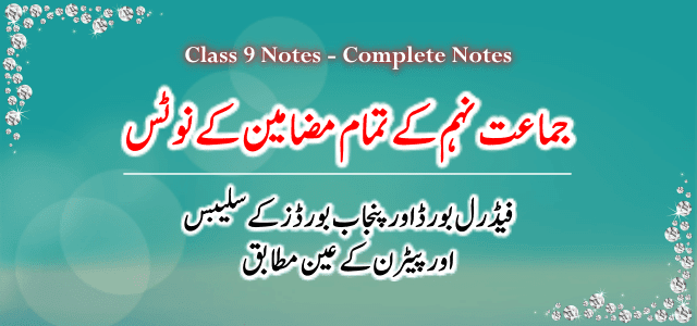 Class 9 Notes For FBISE and Punjab Boards