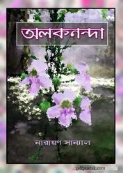 Alaknanda by Narayan Sanyal