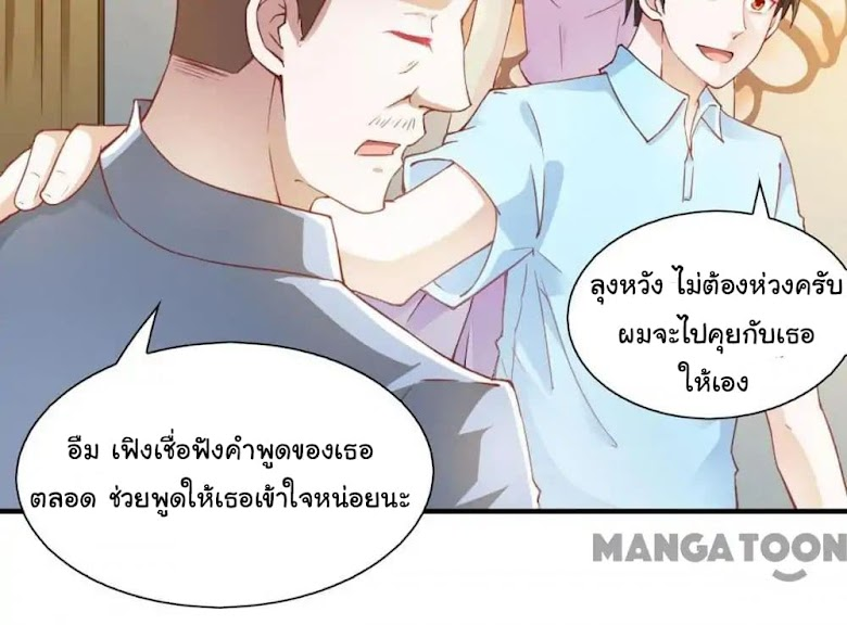 Almight Network - หน้า 14