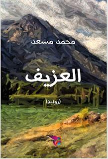 تحميل pdf رواية العزيف تأليف د. محمد مسعد العودي