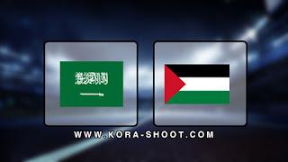 مشاهدة مباراة فلسطين والسعودية بث مباشر 15-10-2019 تصفيات آسيا المؤهلة لكأس العالم 2022