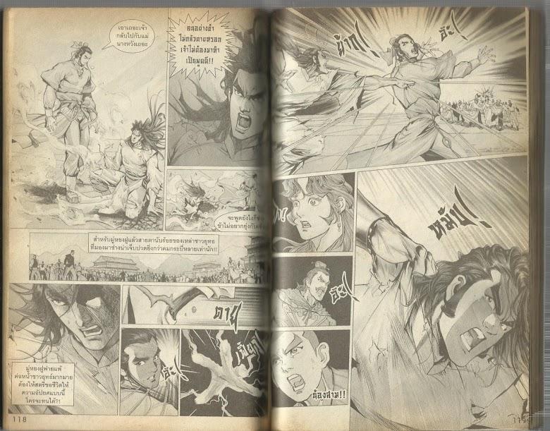 Demi Gods & Semi Devils - หน้า 60