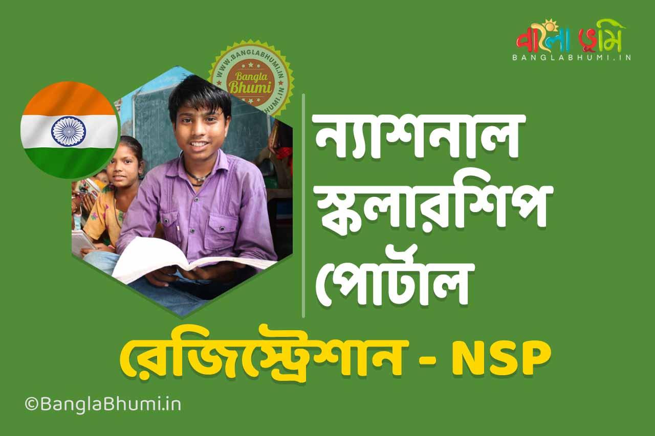 National Scholarship Portal (NSP), Registration and Login Details