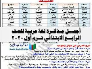 مذكرة عربي للصف الرابع الابتدائي ترم أول 2020