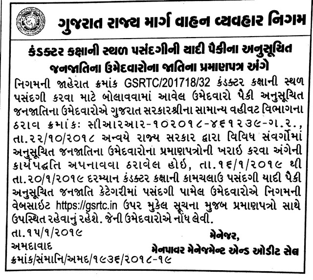 GSRTC Important Notification for Conductor Post 2019