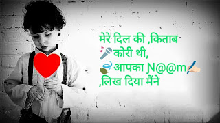 Romantic Status - Love Attitude Shayari In Hindi For Girls And Boys