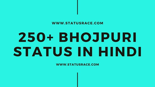 Bhojpuri Status - Bhojpuri Status and Shayari in Hindi