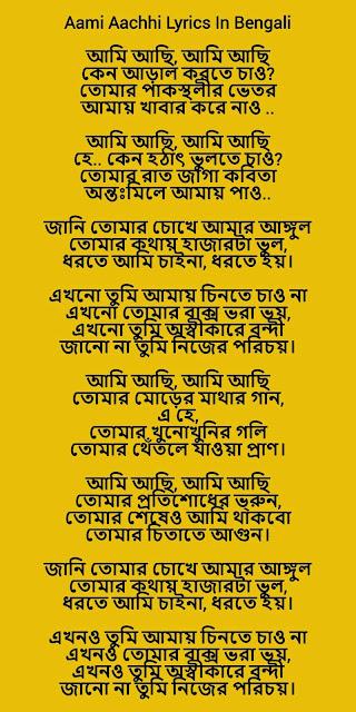 Aami Aachhi bengali lyrics
