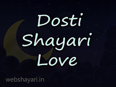 Dosti Love Shayari , Love Shayari Sad , Love Shayari Status , Love Shayari Romantic