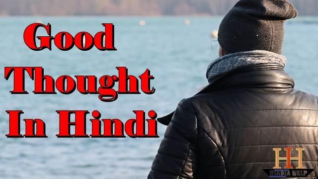Good Thoughts In Hindi - अच्छे विचार जो जिंदगी बदल दें
