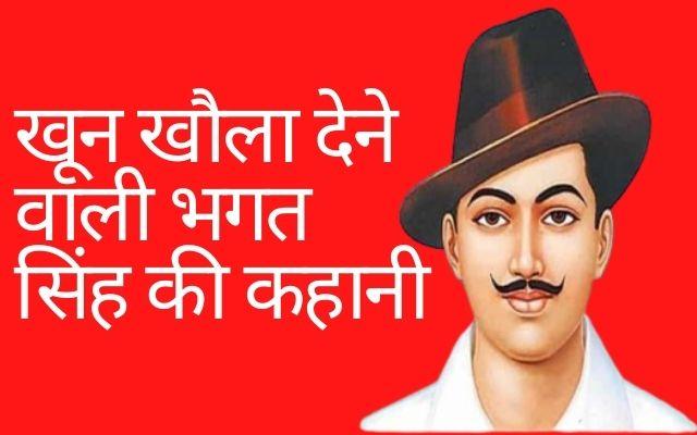 Bhagat singh biography in hindi,bhagat singh, bhagat singh essay in hindi