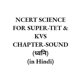 NCERT SCIENCE IN HINDI MEDIUM