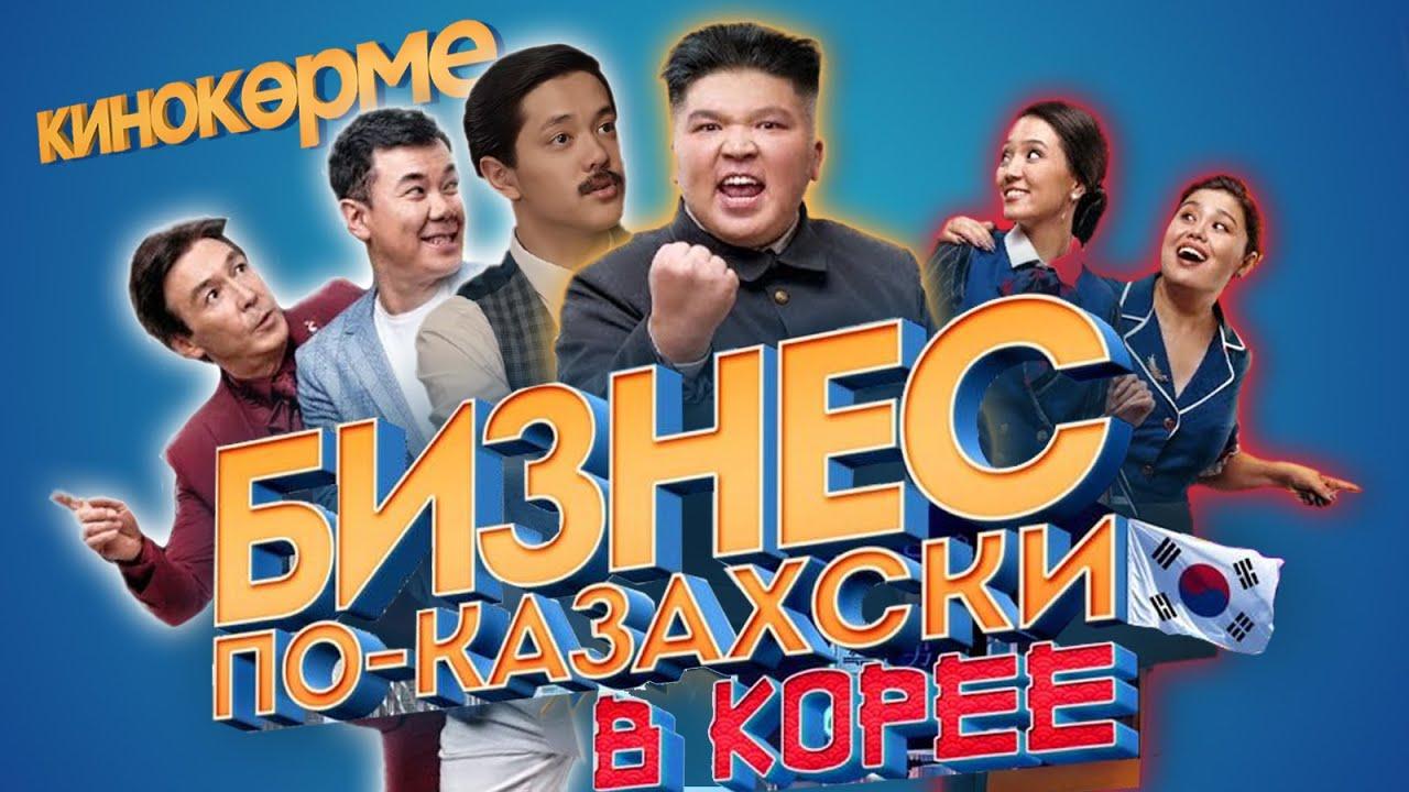 Музыка из фильма – Бизнес по-казахски в Коре