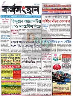Karmasangsthan paper in bengali pdf