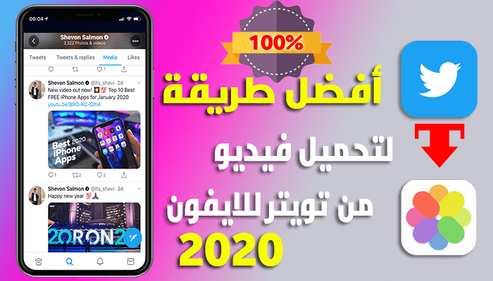 https://www.arbandr.com/2020/01/download-twitter-video-to-iphone.html