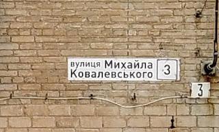 Часів Яр. Вул. Михайла Ковалевського