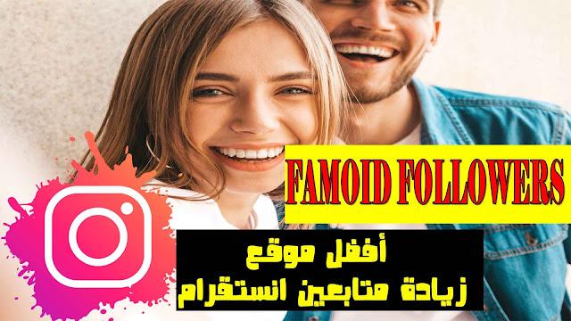 famoid followers أفضل موقع لزيادة متابعين الأنستقرام مجانا