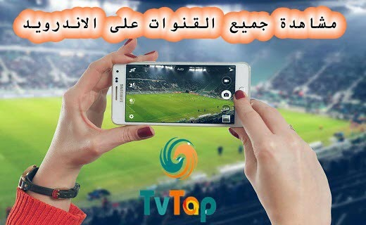 تنزيل TvTap Pro أفظل تطبيق مشاهدة القنوات على الاندرويد 2020