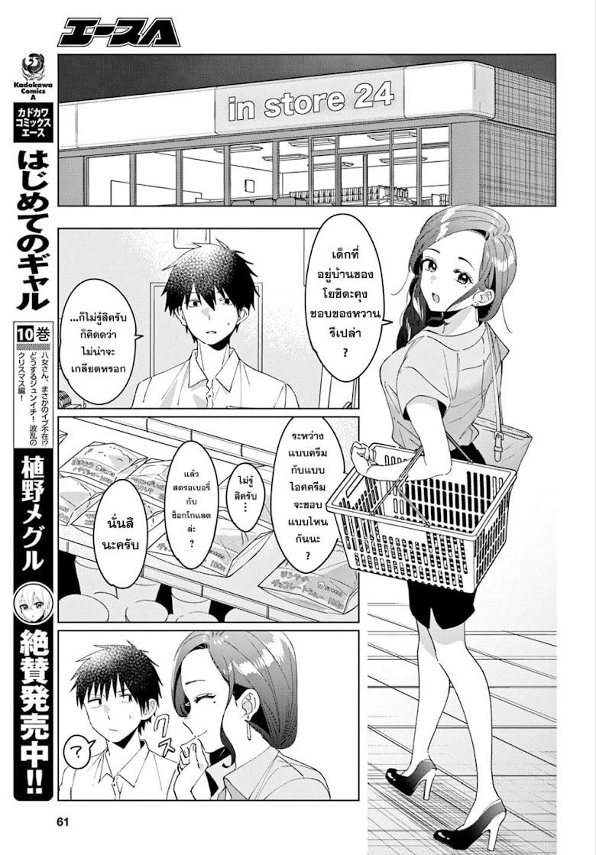 Hige wo Soru. Soshite Joshikousei wo Hirou - หน้า 11