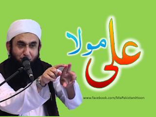 Hazrat Ali ko Maula Ali RA kaha karoo, yeh un ka maqam hai – first Bayan of scholar Tariq Jameel