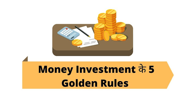 Money Investment के 5 Golden Rules