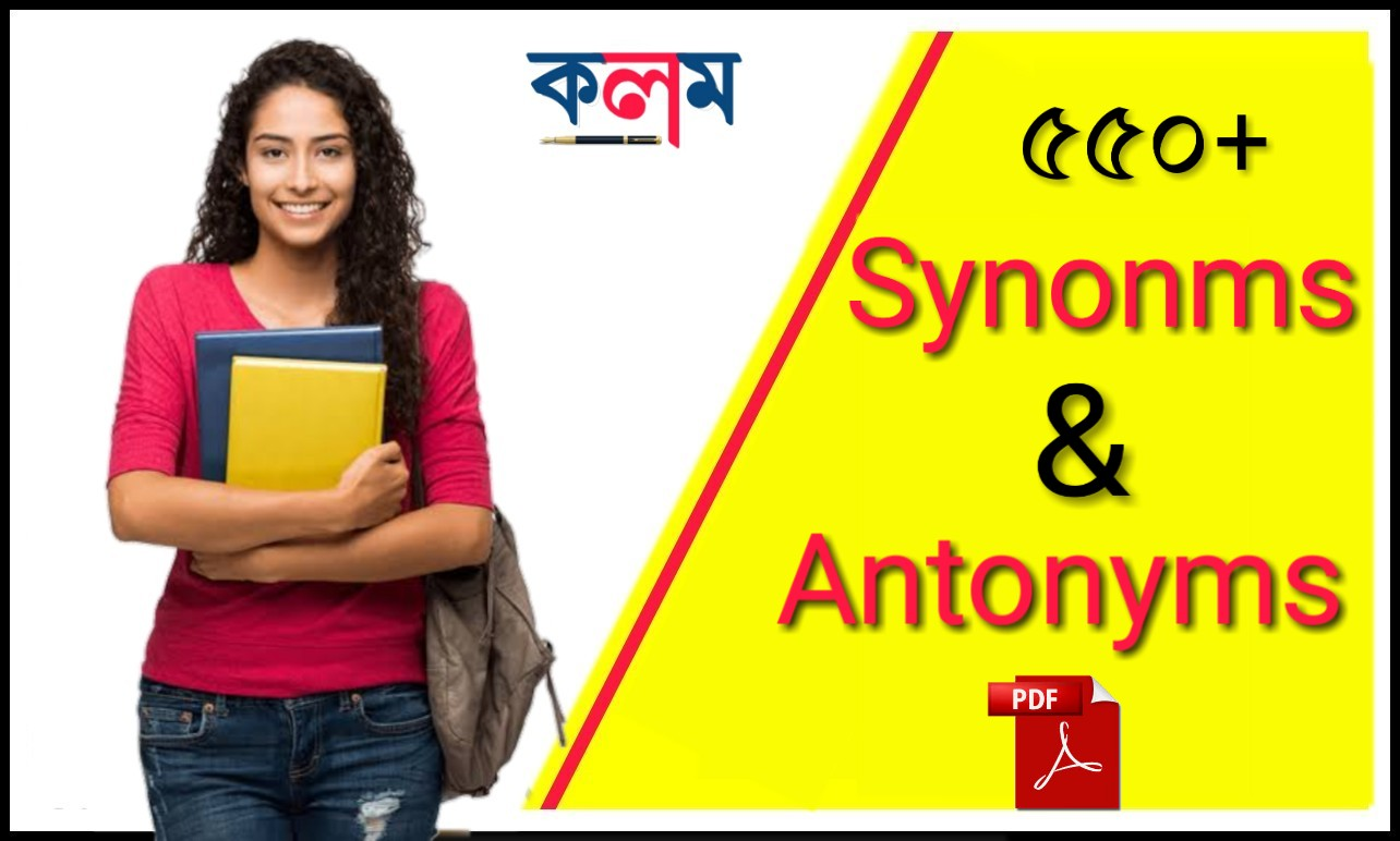 550 Synonyms Amp Antonyms With Bengali Meaning For All