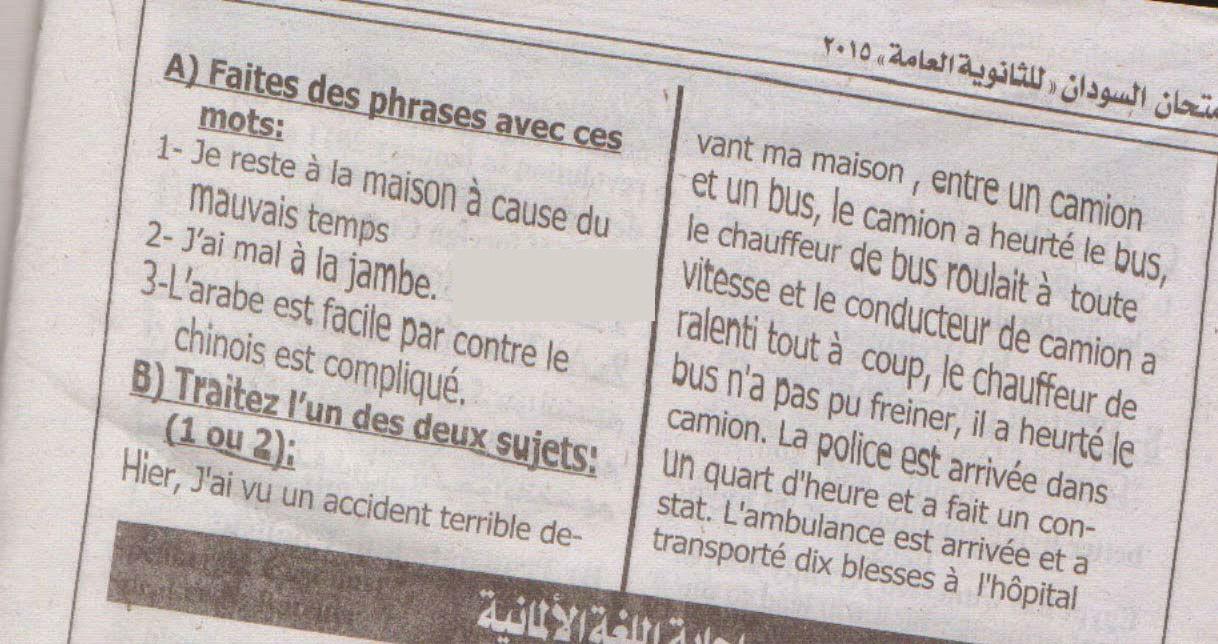 إجابة إمتحان السودان 2015 في لغة فرنسية